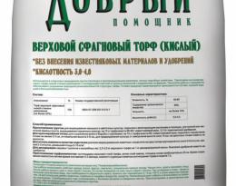 Торф верховой Добрый (кислый) 50л.